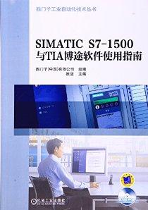 SIMATIC S7-1500與TIA博途軟件使用指南
