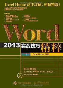 Word 2013实战技巧精粹(附光盘)