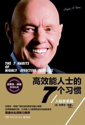 高效能人士的7个习惯(人际关系篇)