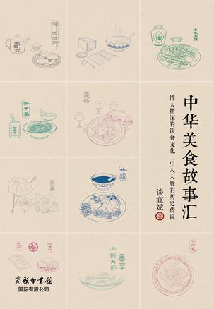 中華美食故事彙