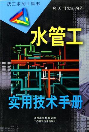 水管工實用技術手冊