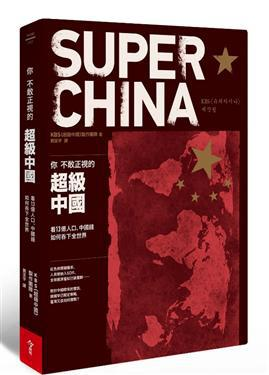 你不敢正視的超級中國