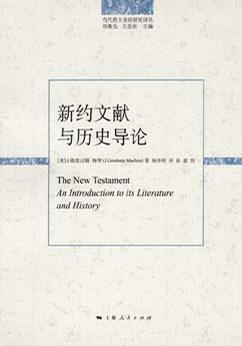 新約文獻與曆史導論