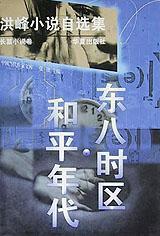 东八时区和平年代(长篇小说卷)/洪峰小说自选集