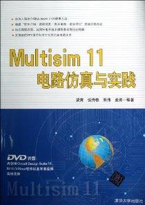 Multisim 11电路仿真与实践(附DVD光盘)