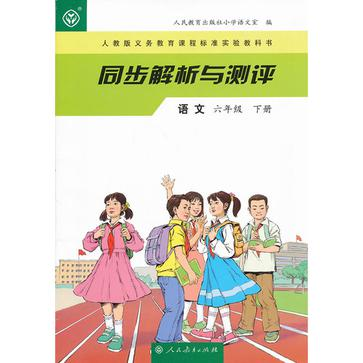 语文六年级下册
