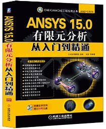 CAD/CAM/CAE工程應用叢書:ANSYS 15.0有限元分析從入門到精通(附光盤)