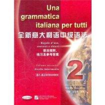 全新意大利語中級語法