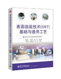 表面组装技术(SMT)基础与通用工艺
