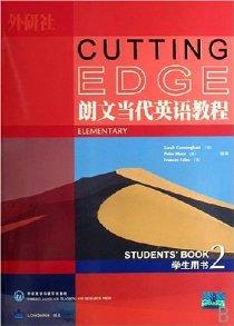 朗文當代英語教程:學生用書2