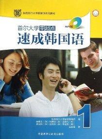 韓國首爾大學韓國語系列教材:首爾大學零起點速成韓國語1(MP3版)(附光盤)