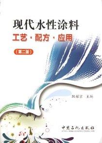 现代水性涂料工艺•配方•应用(第2版)