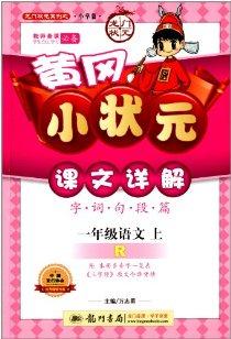龙门状元·(2013秋)黄冈小状元课文详解:语文(1年级上册)(R)