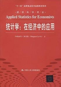 经济科学译丛·统计学:在经济中的应用