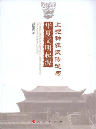上党神农氏传说与华夏文明起源