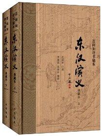 連闊如評書秘本:東漢演義(典藏本)(套裝共2冊)