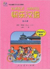 快乐汉语(2)/中国国家汉办规划教材