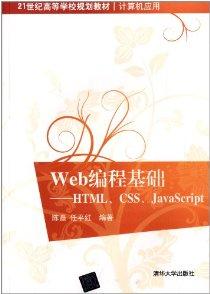 21世紀高等學校規劃教材·計算機應用·Web編程基礎:HTML、CSS、