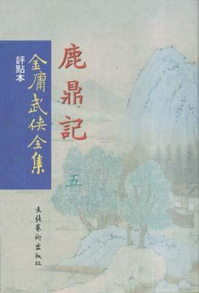 金庸武侠全集(全36册)(繁体 竖排 点评本)