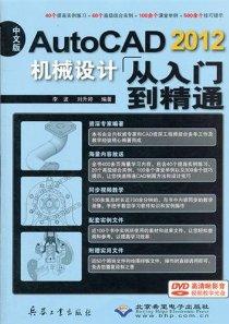AutoCAD2012机械设计从入门到精通(中文版)(附光盘1张)