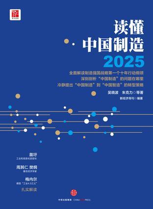 讀懂中國制造2025