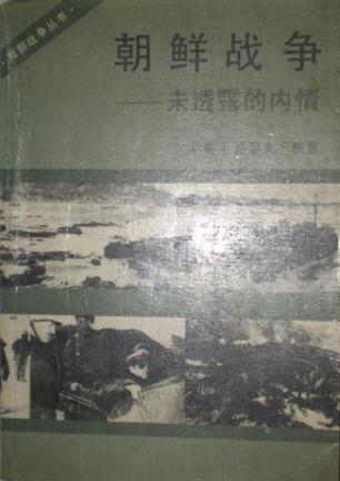 朝鲜战争——未透露的内情