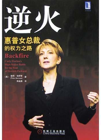 逆火(惠普女总裁的权力之路)
