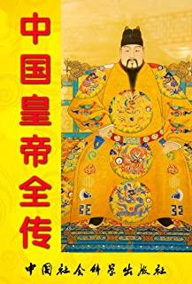 中国皇帝全传(上中下)