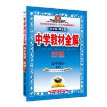 金星教育·(2016)中学教材全解:高中英语(选修7)(人教版)(学案版)