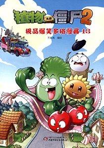 植物大战僵尸(2):极品爆笑多格漫画(13)