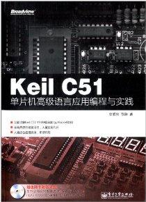 Keil C51单片机高级语言应用编程与实践(附光盘)