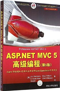 ASP.NET MVC 5高級編程(第5版)