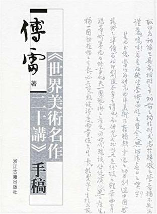 傅雷著《世界美术名作二十讲》手稿