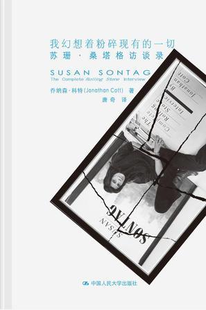 我幻想着粉碎现有的一切:苏珊•桑塔格访谈录