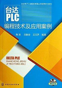 台达PLC编程技术及应用案例(附光盘)