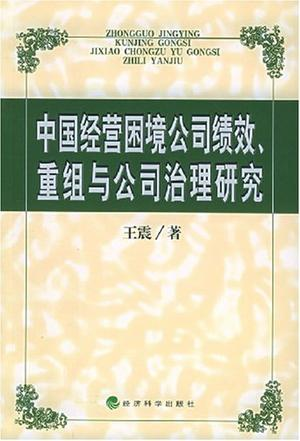 中国经营困境公司绩效、重组与公司治理研究