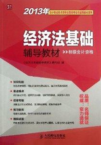 2013年会计专业技术资格全国统考专用辅导教材:经济法基础辅导教材(初级会计资格)