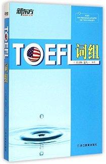 新東方·TOEFL詞組