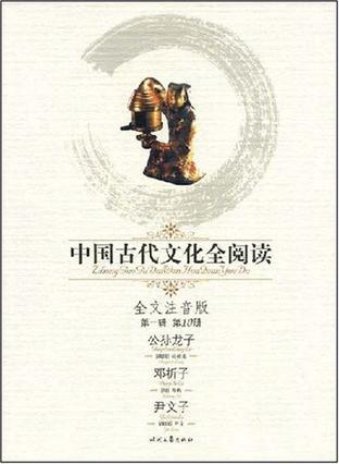 中国古代文化全阅读