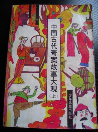 中国古代奇案故事大观(上下)