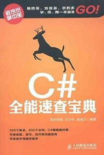 C#全能速查寶典
