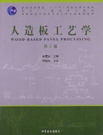 高等院校木材科学与工程专业规划教材:人造板工艺学(第2版)