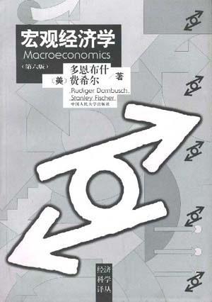 宏观经济学(第六版)