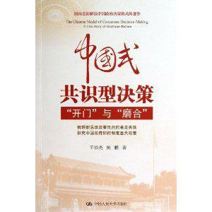 中国式共识型决策