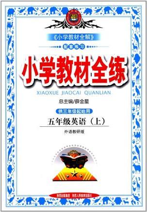 小学教材全练-五年级英语上(外语教研版)(2012年6月印刷)