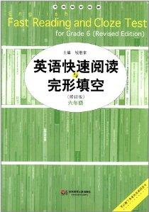 沖刺滿分閱讀:英語快速閱讀與完形填空(6年級)(修訂版)