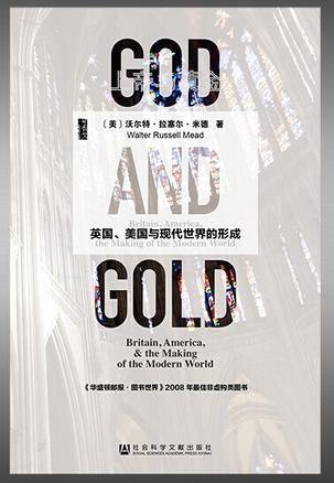 上帝与黄金