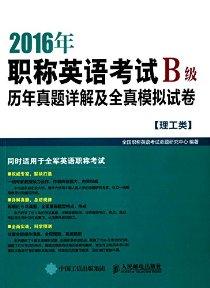 (2016年)職稱英語考試曆年真題詳解及全真模拟試卷B級(理工類)