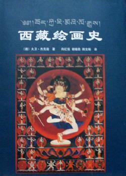 西藏绘画史