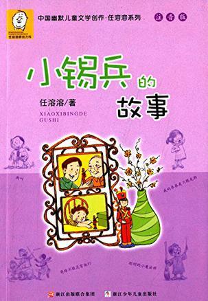 中國幽默兒童文學創作·任溶溶系列
